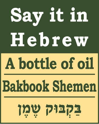 A Bottle Of Oil